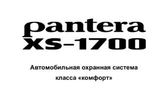 avtomobilnaya ohrannaya sistema klassa komfort pantera xs 1700