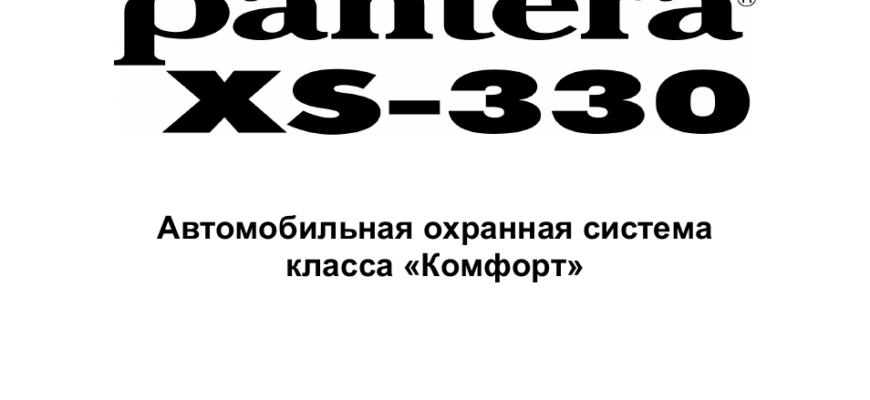 avtomobilnaya ohrannaya sistema klassa komfort pantera xs 330