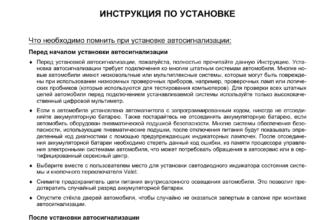 avtomobilnaya ohrannaya sistema s distanczionnym upravleniem i 2 storonnej svyazyu kgb ex 6 instrukcziya polzovatelya