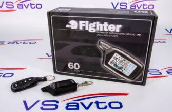avtomobilnye signalizaczii fighter