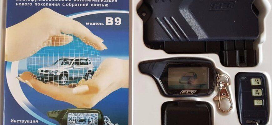 mnogofunkczionalnaya avtosignalizacziya novogo pokoleniya s obratnoj svyazyu model b9